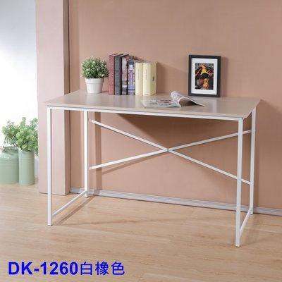 書桌辦公桌電腦桌 120X60公分防撥水《 佳家生活館 》優雅時尚 120X60公分桌DK-1260二色可選