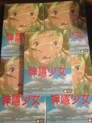 (全新未拆封)神隱少女 Spirited Away 二碟精裝版DVD(得利公司貨)限量特價