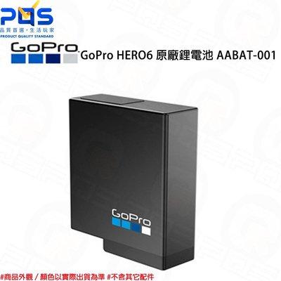 GoPro HERO 5/6/7 原廠...