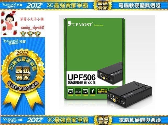 【35年連鎖老店】UPMOST UPF506 訊號轉換器 3D Y/C 版有發票/保固一年