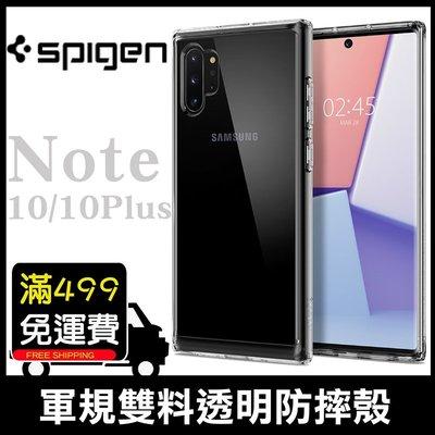 SGP 韓國正品 Ultra Hybrid Note10 Plus 雙料 軍規防摔殼 透明殼 保護套 保護殼 全包覆背蓋