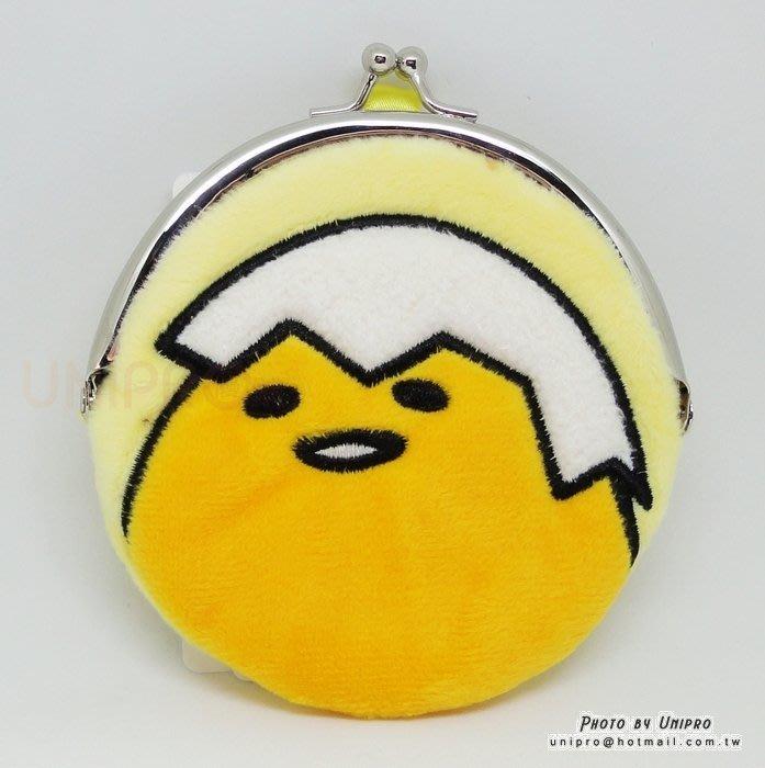 【UNIPRO】蛋黃哥 gudetama 絨毛 珠扣 圓形夾框 零錢包