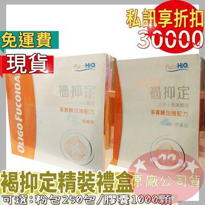 私訊享折扣(精裝禮盒包裝)褐抑定 台灣小分子褐藻醣膠  (250粉包/1000顆膠囊)