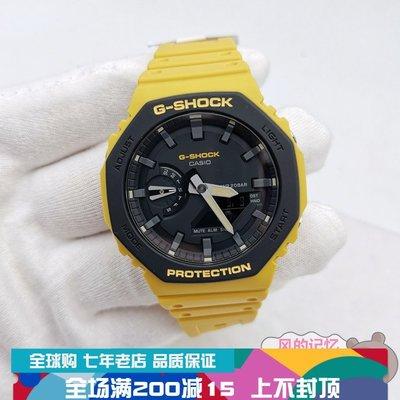Louis手錶代購現貨卡西歐手錶男G-SHOCK八角形時尚潮流運動錶GA-2100SU 2110SU-3A 9