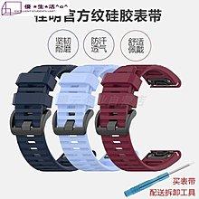 限時優惠 清風數碼 Garmin 佳明 Approach S60 手錶帶 快拆硅膠款 運動型 替換腕帶 智能手錶帶