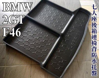 大新竹【阿勇的店】BMW 2GT F46 七人座專用 後廂墊 後箱墊 行李箱墊 後廂防水托盤 後箱連椅背