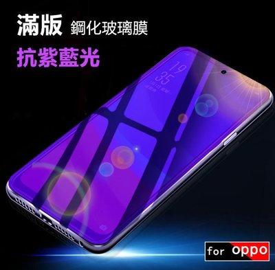【滿版抗紫藍光】OPPO Reno / Reno 10倍變焦版 抗紫光 抗藍光 鋼化玻璃貼 鋼化膜 螢幕保護貼 膜