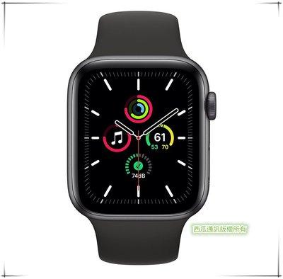 【西瓜通訊】高雄有店面 全新未拆Apple Watch Series SE (GPS) 44mm