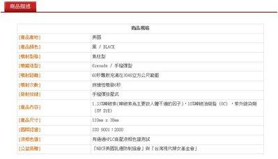 【皓翔安全館】執法 手榴彈-SABRE 沙豹 防身噴霧器 (AG-10)