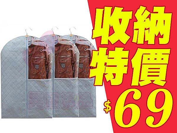 【特價】§異國精品§竹炭西服防塵罩 衣物收納必備 60x90cm