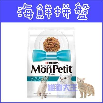 **貓狗大王**貓飼料/美國PURINA MonPetit 貓倍麗乾糧 3磅 約1.36公斤----海鮮拼盤