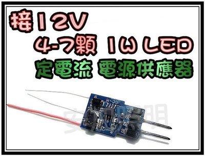 J1A26 完全對應12V 4~7顆1W LED 定電流 電源供應器 適用於 LED 照明設備 優惠價49元