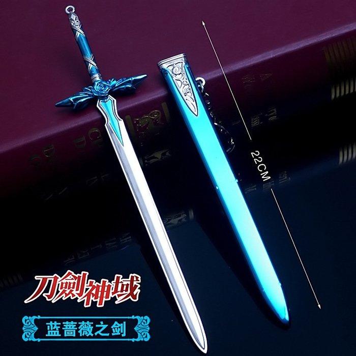 刀劍神域藍薔薇之劍 22cm(長劍配大劍架.此款贈送市價100元的大刀劍架)