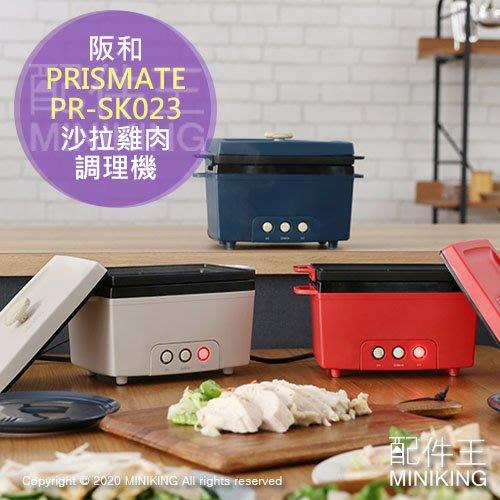 日本代購 空運 2020新款 阪和 PRISMATE PR-SK023 沙拉雞肉調理機 水煮 雞胸肉 調理鍋 電火鍋