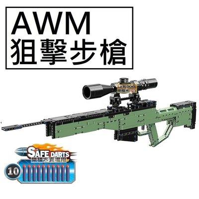 樂積木【預購】第三方 AWM狙擊步槍 絕地求生 毛瑟步槍 98K狙擊槍 荒野求生 非樂高LEGO相容