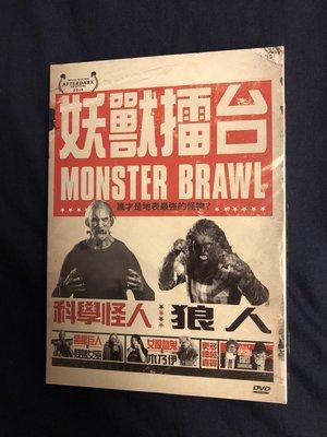 電影狂客/正版DVD台灣三區銷售版妖獸擂台Monster Brawl 有科學怪人/狼人/木乃伊/吸血鬼/獨眼巨人/女巫
