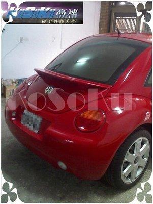 %【KoSoKu高速空力技研】% VW New Beetle 金龜車專用尾翼 附LED燈/ABS*實車改裝*