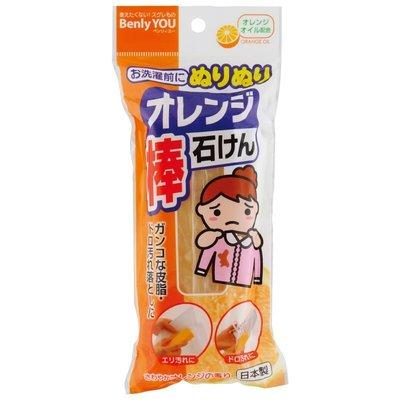 現貨日本製 BENLY YOU 日本小久保 KOKUBO 橘油衣物清潔肥皂棒 橘油衣物清潔肥皂棒 orange oil