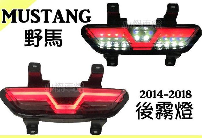 小傑車燈精品--福特FORD 野馬 MUSTANG 14 15 16 17 18年 LED 導光 光條 雙功能 後霧燈
