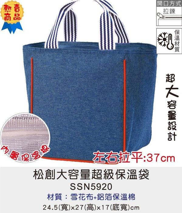 松創大容量超級保溫袋