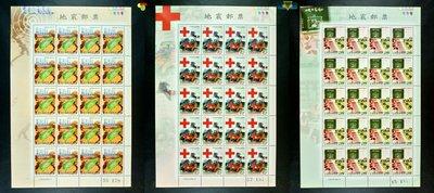 寶物石坊】921地震紀念郵票~整大版25套品相上品只賣860元#公仔funko pop#中華郵政#郵政寶寶#郵資票#古董