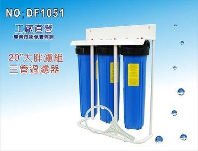 【龍門淨水】20吋大胖三管過濾器腳架型 食品加工 濾水器 淨水器 水族 養殖 水塔過濾(貨號DF1051)