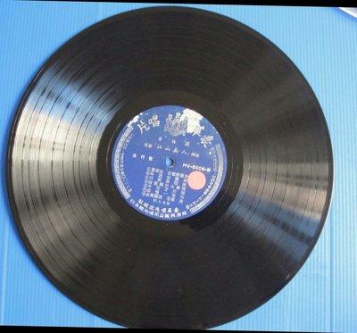 黑膠唱片 黃梅調江山美人