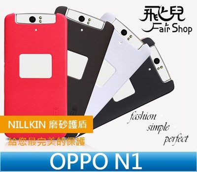 【飛兒】極致呵護! NILLKIN OPPO N1 超級護盾 磨砂硬殼 保護殼 保護套 送保護貼