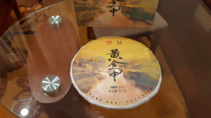 牛助坊~~ 勐海大益普洱茶 2018臻品特級茶禮 皇茶黃金甲 普洱茶 生茶餅 1801批次  號字級黃片