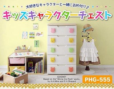 *網路最低價*日本知名品牌 IRIS 迪士尼小熊維尼 PHOO 五層 收納櫃 PHG-555H~現貨+預購~免運