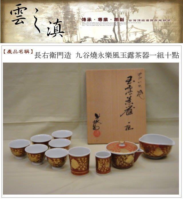 【雲之滇】日本茶道具~長右衛門造 九谷燒永樂風玉露茶器一組十點~$25000
