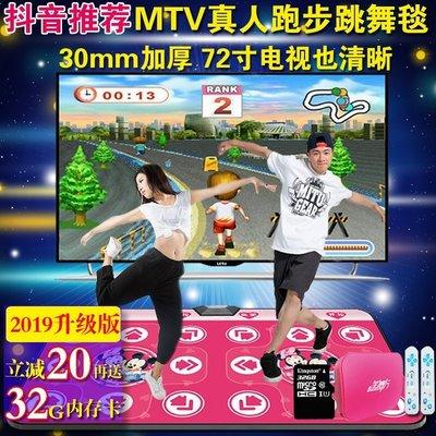 【全館免運】全舞行抖音同款手舞足蹈無線體感兩用雙人跳舞毯家用電視機跑步毯