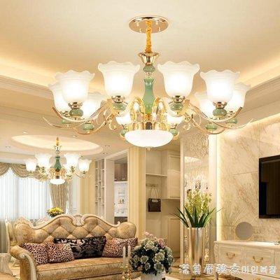 客廳陶瓷吊燈現代簡約歐式別墅奢華大氣餐廳吊燈簡歐臥室吸頂燈具 220vNMS