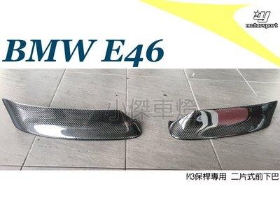 小傑車燈精品--全新 BMW E46 台製M3保桿專用 CSL 卡夢 CARBON 兩片式 前下巴