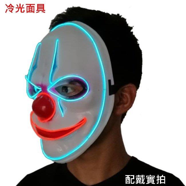 裂嘴小丑 冷光面具 Joker 發光面具 小丑面具 蝙蝠俠 暗黑騎士 夜光面具 EL冷光【A88000113】塔克玩具