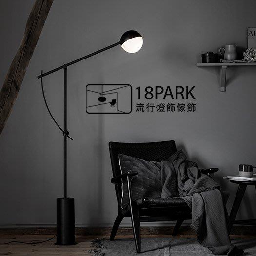 【18 Park】深邃內斂 Arc dance [ 弧度舞落地燈 ]