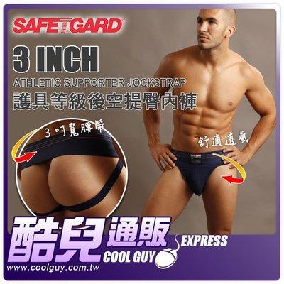 美國 SAFETGARD 護具等級提臀運動內褲 藍色 3 Inch Athletic Supporter