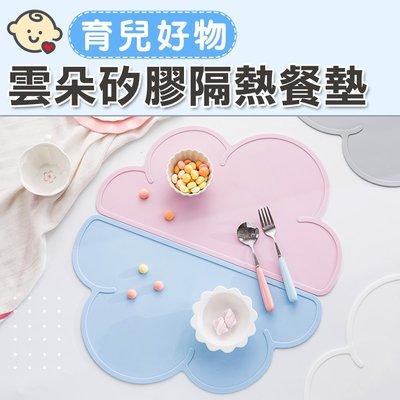 台灣現貨供應 24H配送 兒童餐墊 雲...
