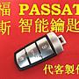 PASSAT B6 福斯 CC 新款 I- key 感應遙控 晶...