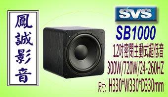 ~西雅圖鳳誠影音~ SVS SB1000 黑色貼皮 12吋/300W主動式超低音喇叭 歡迎議價