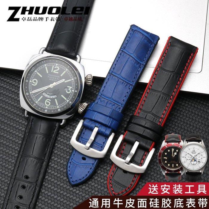 真皮防水硅膠底表帶男女腕表帶藍色19 20 21mm代美度勞力士羅西尼錶帶 手錶帶 台北百貨