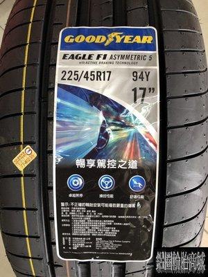 全新輪胎 F1A5 225/45-17 固特異 GOODYEAR F1 Asymmetric 5 德國  *完工價*