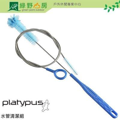 綠野山房》Platypus 美國 鴨嘴獸 Reservoir Cleaning Kit 水管清潔組 水袋刷 11011