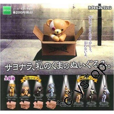 全新 Epoch 再見了我的玩具熊 扭蛋 全套8款  紙箱吊飾公仔擺飾 啤啤熊 小熊仔 賤熊