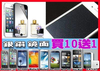 銀鑽石閃粉鏡面保護貼 iphone6S plus 5S 4S S2 S3 S4 Note 2 3 4 M7 M8 Z 小米