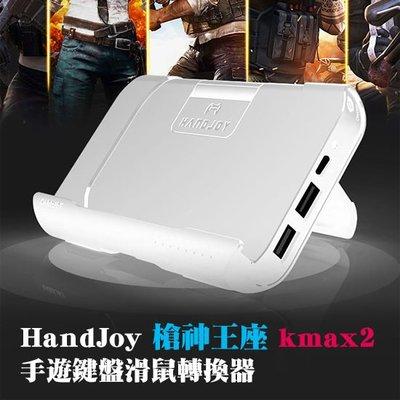 [哈GAME族]現貨 全新 手遊神器 Handjoy 槍神王座 kmax2 手遊鍵鼠轉換器 二代升級版 白色款
