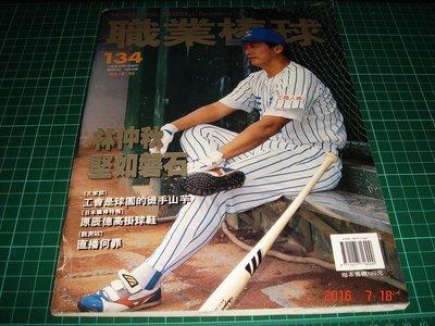 早期職棒《職業棒球134 》84.9.10 封面: 林仲秋 【CS超聖文化讚】