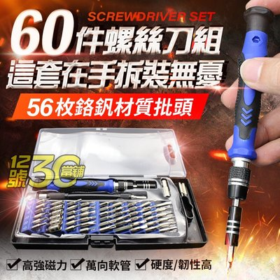 ►3C當舖12號◄60合1多功能螺絲刀套裝組 鉻釩鋼 加強磁吸特硬批頭 手機維修工具 拆機工具 套裝 工具組 螺絲批頭組