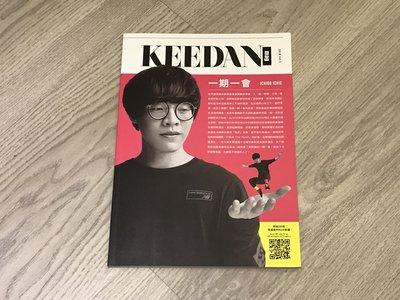 盧廣仲 KEEDAN mag Vol.1_limited edition 雜誌 起點紙本 限量編號1000本附流水編號