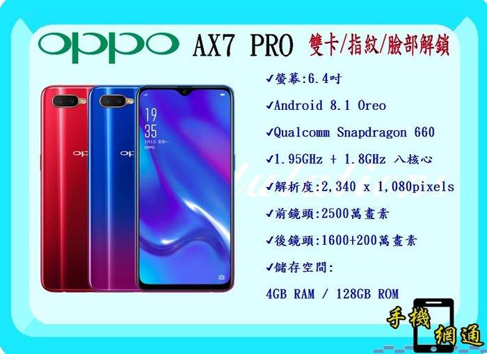 中壢『手機網通』OPPO AX7 PRO  攜碼 中華月租699  直購價800元